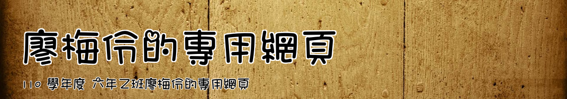 廖梅伶的專用網頁