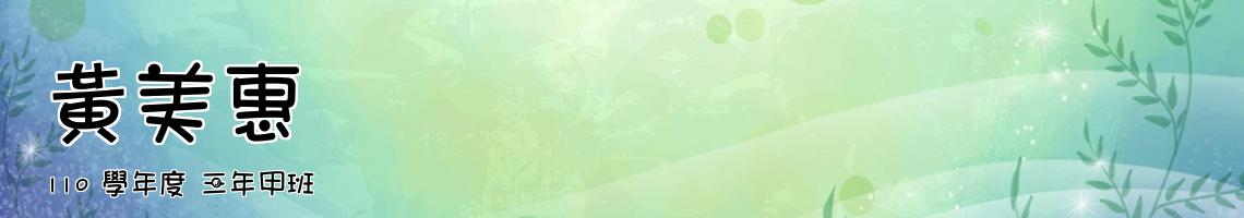 Web Title:110 學年度 三年甲班