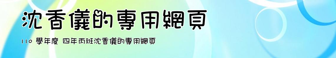 109 學年度 三年丙班沈香儀的專用網頁