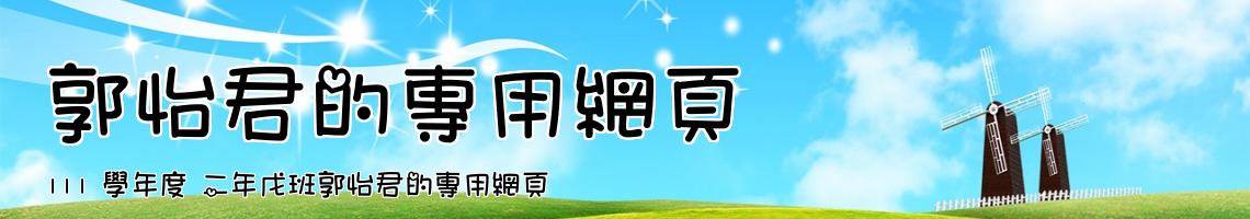 郭怡君的專用網頁