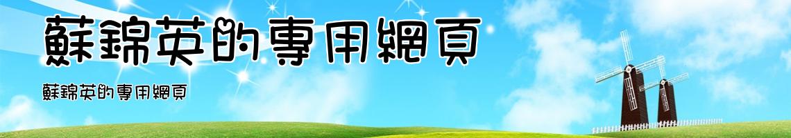 Web Title:蘇錦英的專用網頁