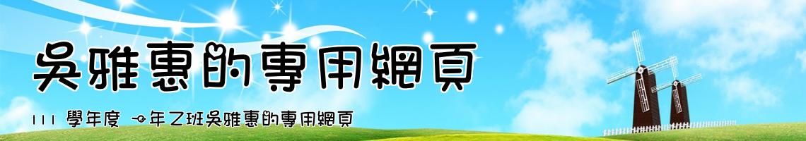 吳雅惠的專用網頁