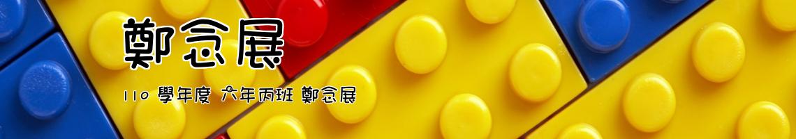 Web Title:110 學年度 六年丙班 鄭念展