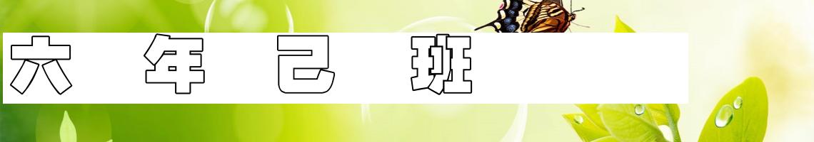 Web Title:110 學年度 五年甲班王仁宏的專用網頁