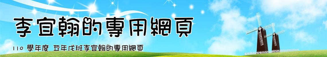 Web Title:110 學年度 五年戊班李宜翰的專用網頁