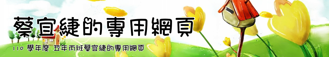 Web Title:110 學年度 五年丙班蔡宜緁的專用網頁