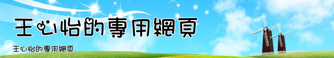 Web Title:王心怡的專用網頁