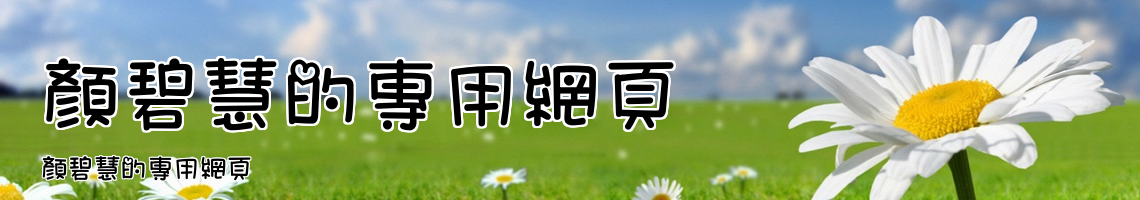 Web Title:顏碧慧的專用網頁