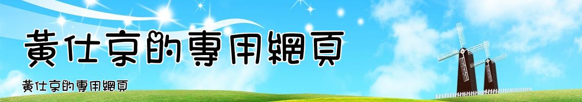 Web Title:黃仕京的專用網頁