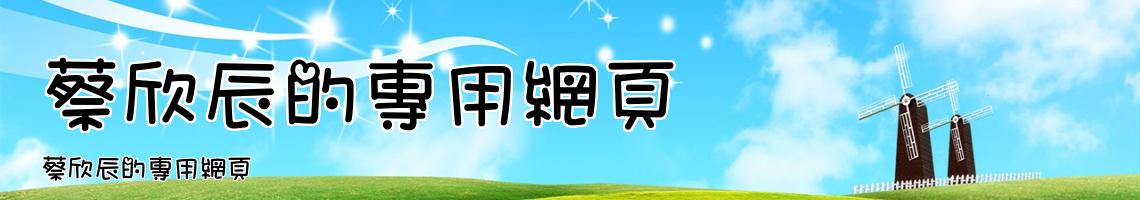 Web Title:蔡欣辰的專用網頁